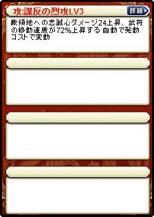 張繍×曹操