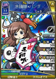 水鏡娘×パンダ