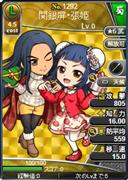 関銀屏・張姫