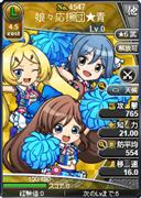娘々応援団★青