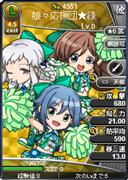 娘々応援団★緑